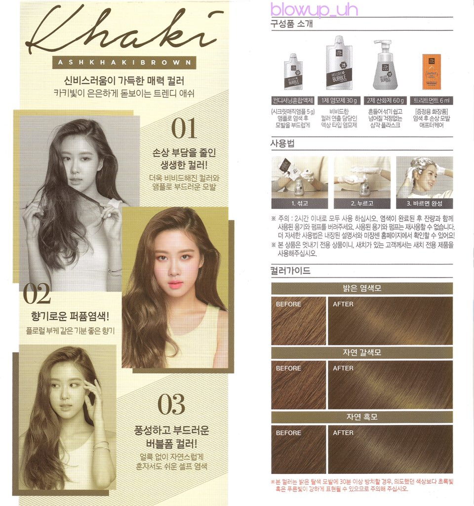 Blackpink Rose New Hair Color Image Of Hair Salon And Hair Color